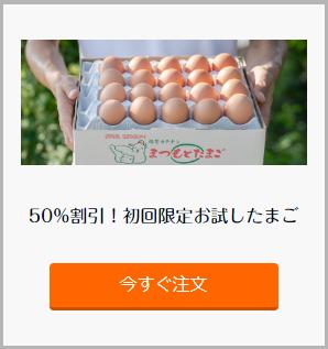 松本養鶏場 まつもとたまご 注文 初回限定